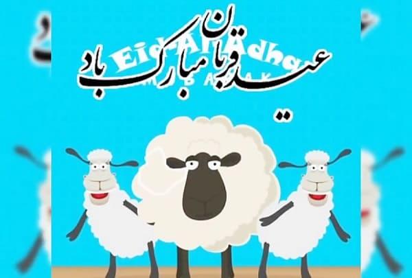 شعر کودکانه در مورد عید قربان