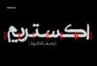 بازیگران سریال اکستریم + خلاصه داستان و زمان پخش