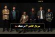 پخش ادامه سریال گاندو 2 از شبکه سه| ساعت پخش و تکرار سریال گاندو 2