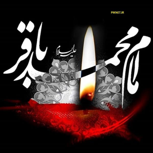 پیام تسلیت شهادت حضرت امام محمد تقی علیه السلام