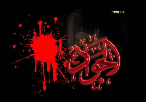 متن تسلیت شهادت حضرت امام محمد تقی علیه السلام (جوادالائمه)