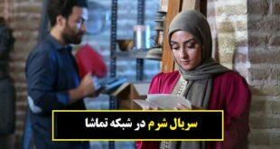 زمان پخش و تکرار سریال شرم از شبکه تماشا