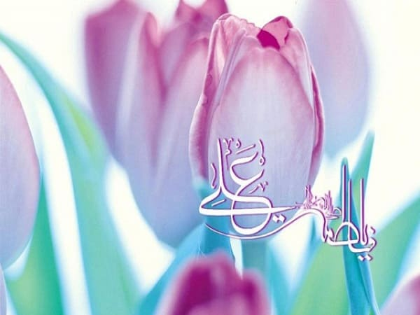 اس ام اس تبریک سالروز ازدواج حضرت علی و فاطمه (س) + عکس پروفایل