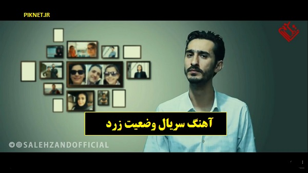دانلود آهنگ تیتراژ سریال وضعیت زرد از صالح زند