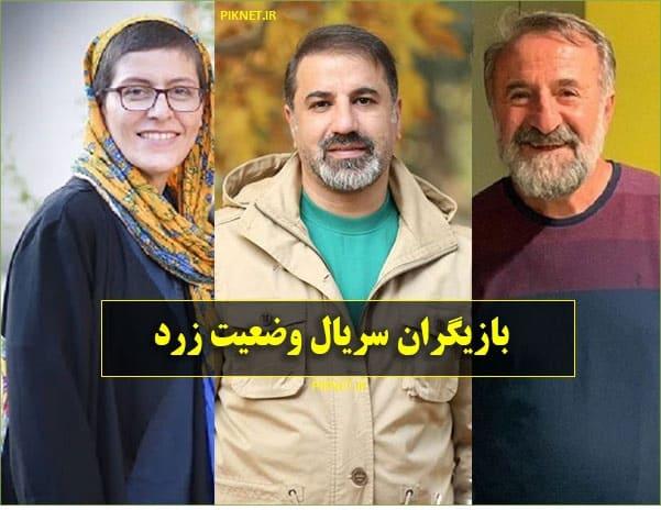 اسامی بازیگران سریال وضعیت زرد + عکس و بیوگرافی با خلاصه داستان