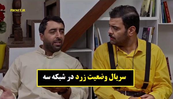 زمان پخش و تکرار سریال وضعیت زرد از شبکه سه