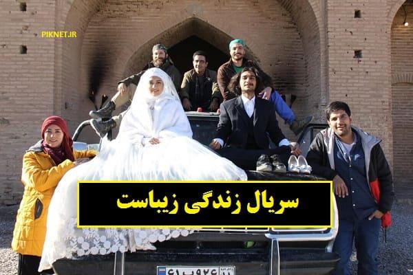 بازیگران سریال زندگی زیباست + خلاصه داستان و زمان پخش آن از شبکه دو