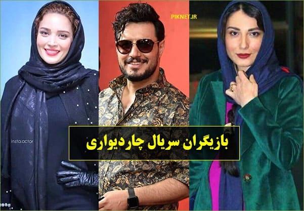 بازیگران سریال چاردیواری + عکس و بیوگرافی با خلاصه داستان