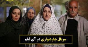 زمان پخش و تکرار سریال چاردیواری از شبکه آی فیلم