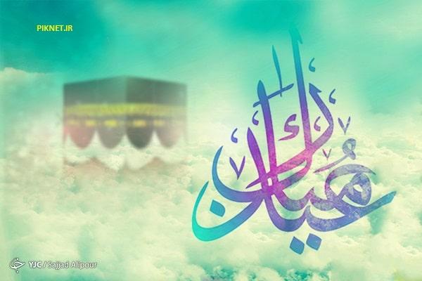 عید قربان سال ۱۴۰۰ چه تاریخی و روزی در تقویم است؟