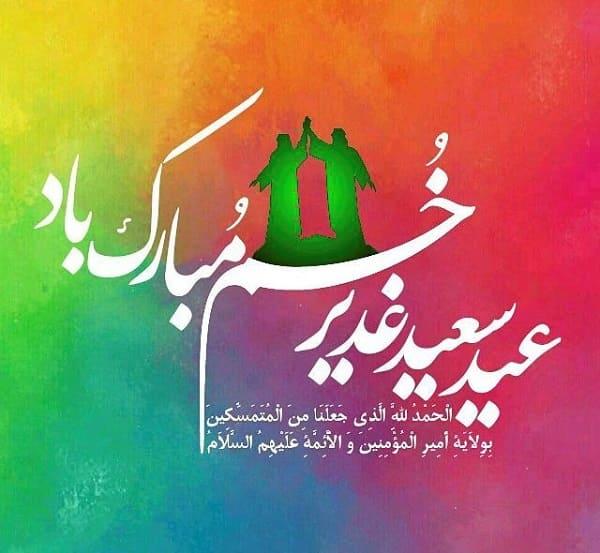 شعر زیبا مخصوص عید غدیر خم