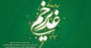 عید غدیر خم در سال ۱۴۰۰ چه روزی است؟ | آداب و اعمال روز عید غدیر