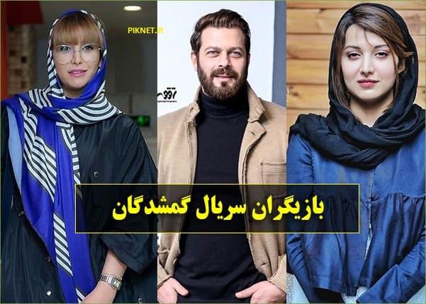 اسامی بازیگران سریال گمشدگان + عکس و بیوگرافی با خلاصه داستان