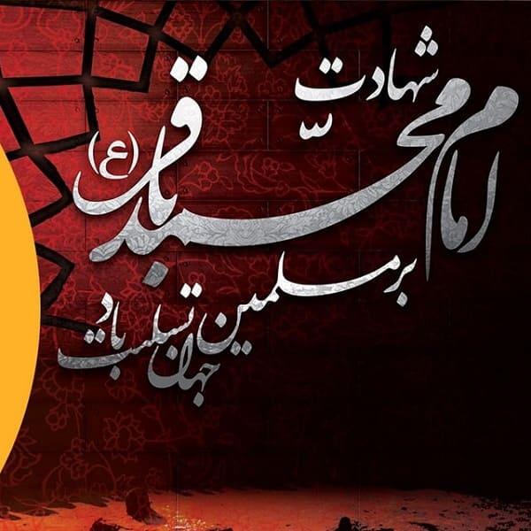 اس ام اس شهادت امام محمد باقر علیه اسلام