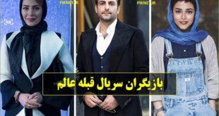اسامی بازیگران سریال قبله عالم + عکس و بیوگرافی با خلاصه داستان و زمان پخش