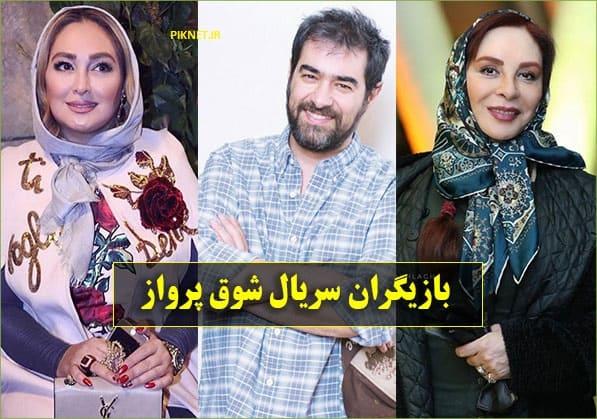 اسامی بازیگران سریال شوق پرواز + عکس و بیوگرافی با خلاصه داستان