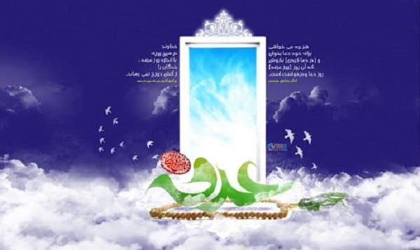 متن و اس ام اس تبریک روز عرفه (روز نیایش)
