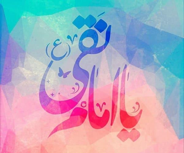 اس ام اس ولادت امام هادی (ع)