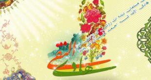 اس ام اس و متن تبریک ولادت امام هادی علیه السلام
