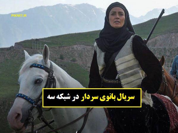 زمان پخش و تکرار سریال بانوی سردار از شبکه سه