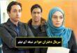 زمان پخش و تکرار سریال دختران حوا از شبکه آی فیلم
