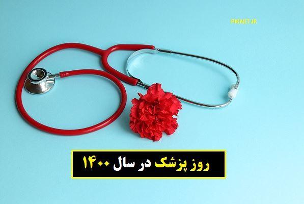 روز پزشک در سال ۱۴۰۰ چه روزی است؟   تاریخ دقیق روز پزشک ۱۴۰۰