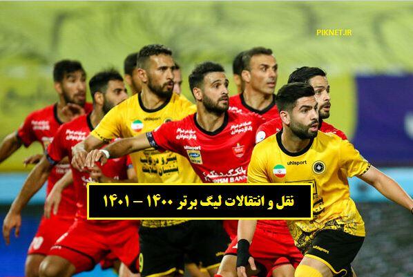 نقل و انتقالات لیگ برتر فوتبال ایران 1400 - 1401