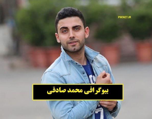 بیوگرافی محمد صادقی بازیگر نقش پیمان در سریال افرا + عکس های اینستاگرام