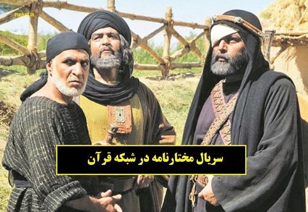 زمان پخش سریال مختارنامه از شبکه قرآن در سال ۱۴۰۰