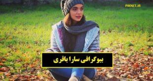بیوگرافی سارا باقری بازیگر گیلانی نقش مائده در سریال افرا + عکس های اینستاگرام