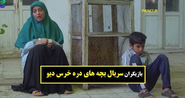 خلاصه داستان و بازیگران سریال «بچه های دره خرس دیو» شبکه امید + زمان پخش