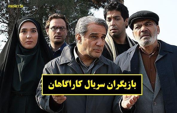 اسامی بازیگران و خلاصه داستان سریال کاراگاهان + عکس