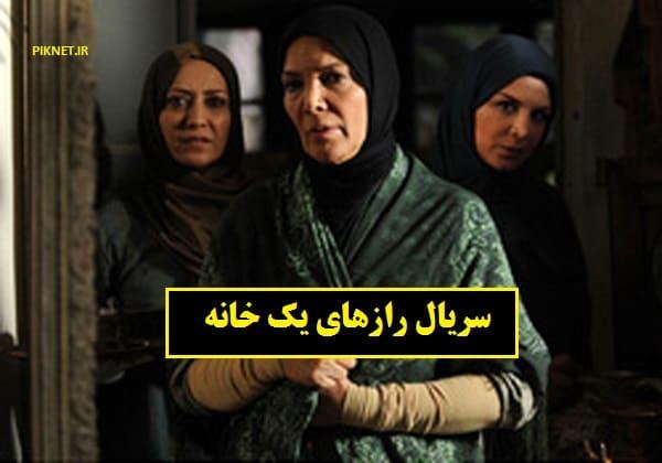 زمان پخش و معرفی تمام بازیگران سریال رازهای یک خانه + خلاصه داستان