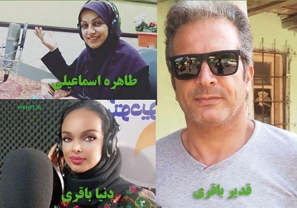 پدر و مادر و خواهر سارا باقری