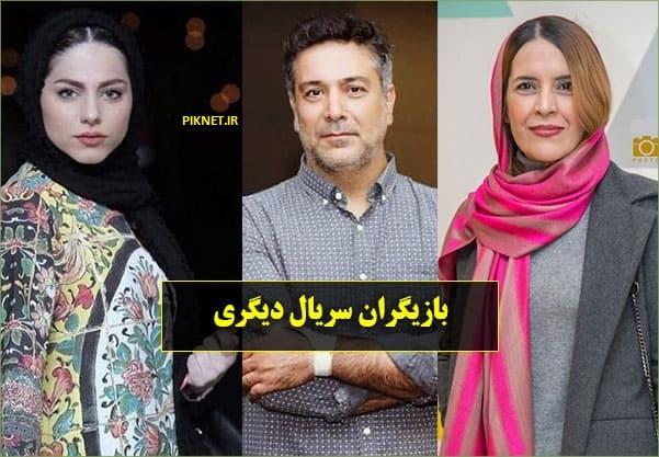 بازیگران سریال دیگری شبکه یک + عکس و اسامی با بیوگرافی و خلاصه داستان