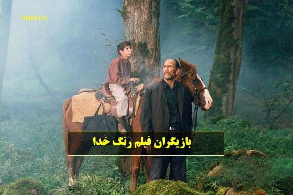 اسامی بازیگران و خلاصه داستان فیلم رنگ خدا با نقش و تصاویر