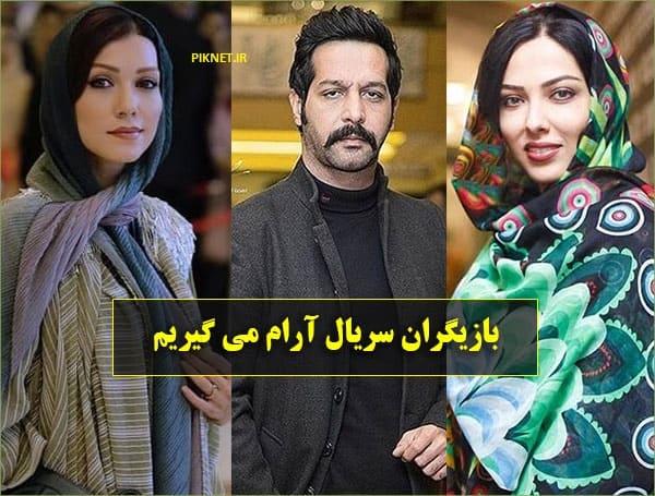 اسامی بازیگران سریال آرام می گیریم + عکس با بیوگرافی و خلاصه داستان