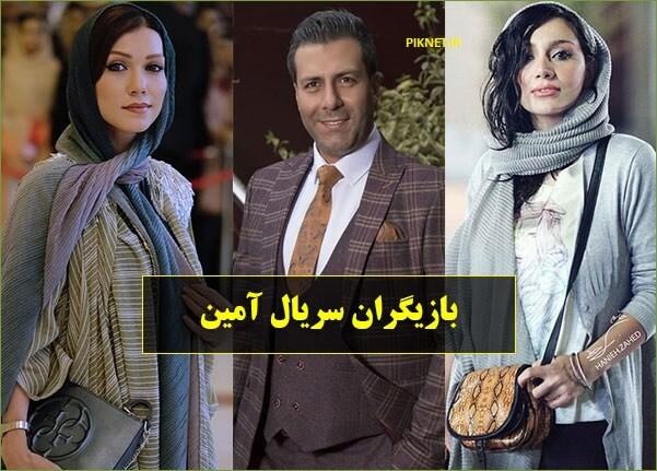 اسامی بازیگران سریال آمین با عکس و بیوگرافی + خلاصه داستان