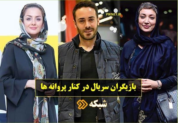اسامی بازیگران سریال در کنار پروانه ها شبکه دو + عکس با بیوگرافی و داستان