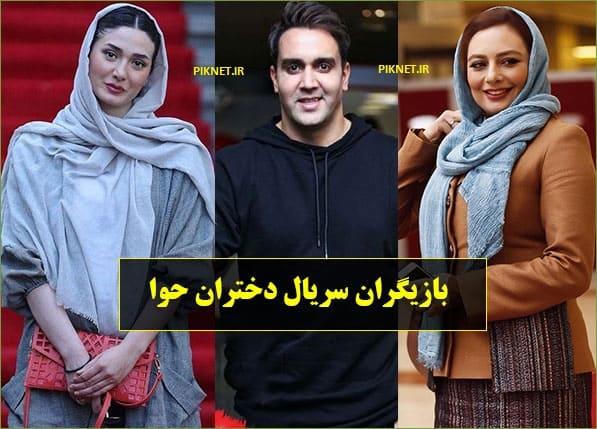 اسامی بازیگران سریال دختران حوا با عکس و بیوگرافی + خلاصه داستان