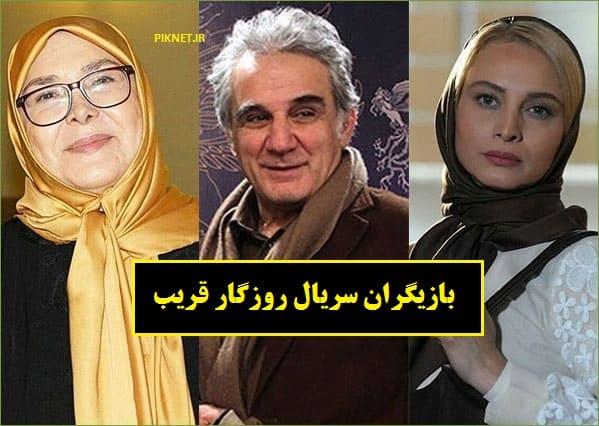 اسامی بازیگران سریال روزگار قریب با عکس و بیوگرافی + نقش و داستان