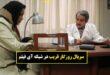 زمان پخش و تکرار سریال روزگار قریب از شبکه آی فیلم