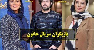 اسامی بازیگران سریال خاتون + عکس و نقش با بیوگرافی و خلاصه داستان