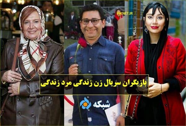 اسامی بازیگران سریال زن زندگی مرد زندگی شبکه 5 + عکس و بیوگرافی با داستان