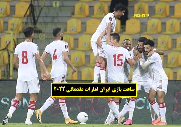 تاریخ و ساعت بازی ایران امارات مقدماتی 2022