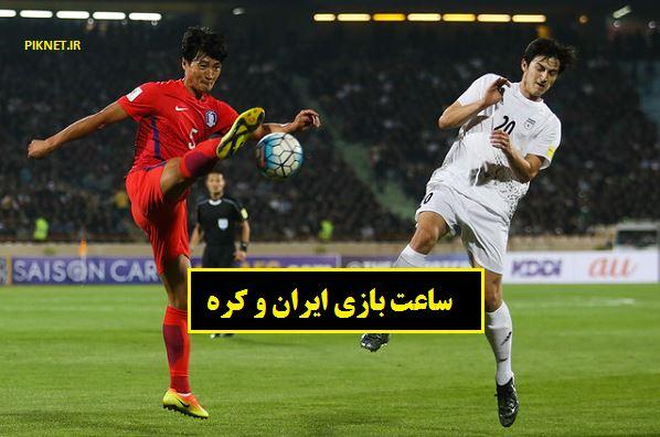 تاریخ و زمان بازی فوتبال ایران و کره جنوبی در سال ۱۴۰۰