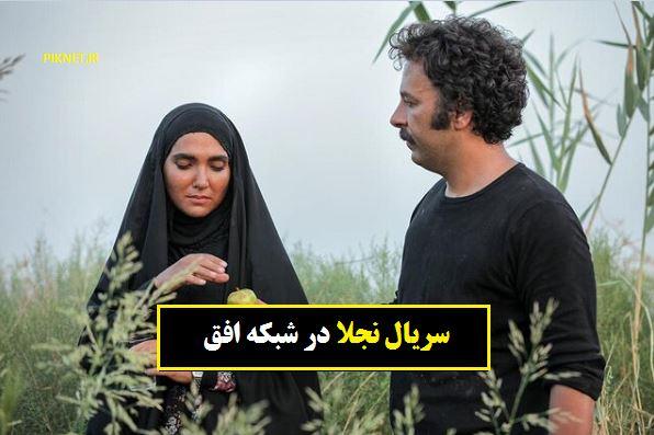 زمان پخش و تکرار سریال نجلا از شبکه افق