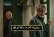 زمان پخش و تکرار سریال پناه آخر از شبکه آی فیلم