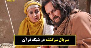 زمان پخش و تکرار سریال سرگشته از شبکه قرآن