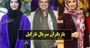 اسامی بازیگران سریال نارگیل با عکس و بیوگرافی + نقش و خلاصه داستان